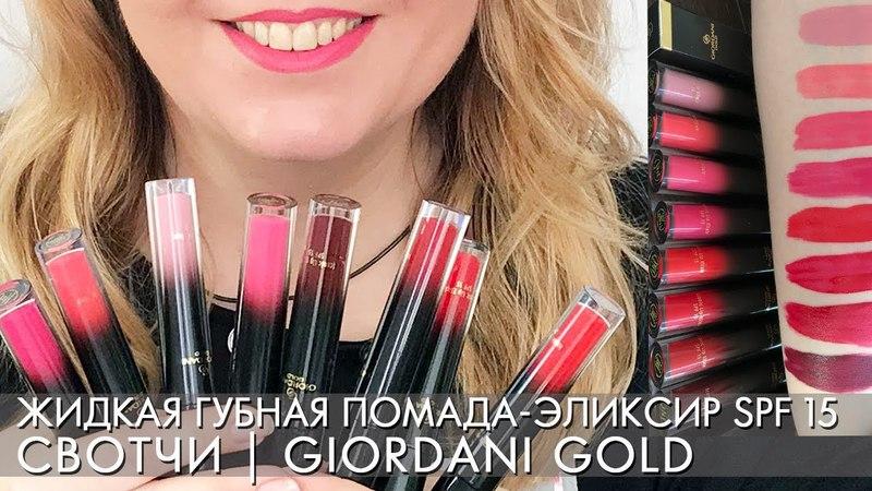 СВОТЧИ Жидкая губная помада эликсир SPF 15 Giordani Gold Джордани Голд Ольга Полякова