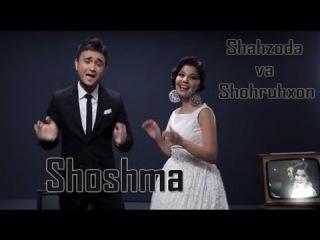 Shahzoda va Shohruhxon - Shoshma | ������� �� ��������� - �����