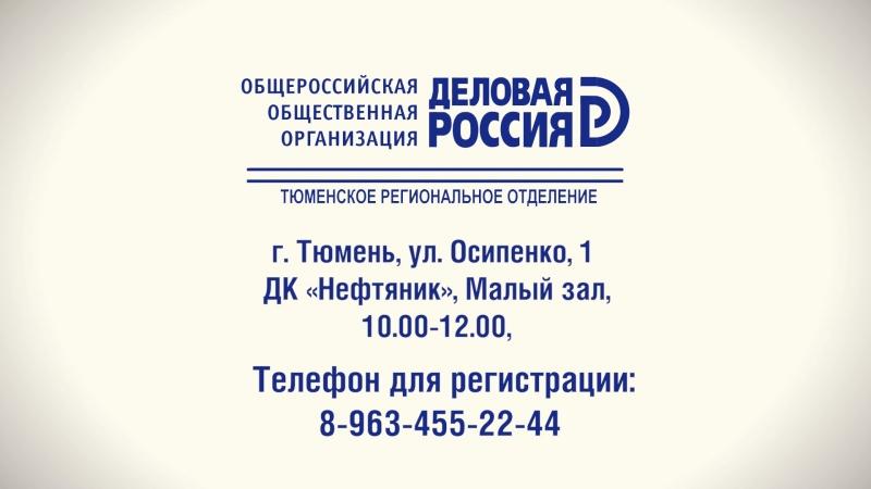мастер-класс Сергея Бучика 29 мая Тюмень