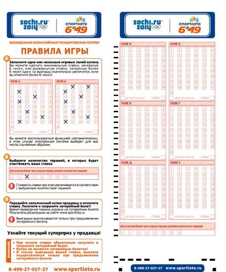 sportloto-6-iz-36-pravila-igri