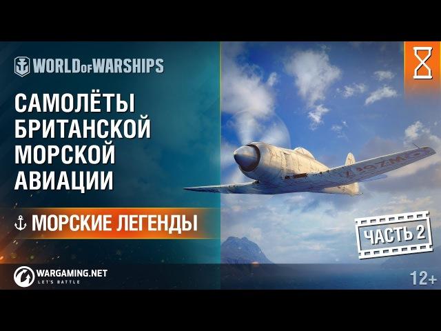 Самолёты британской морской авиации. Часть 2. Морские легенды [World of Warships]