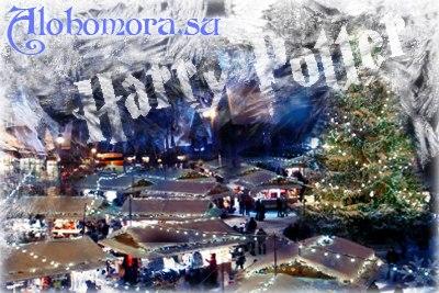 Праздничная рождественская Ярмарка в игре Гарри Поттер открыта