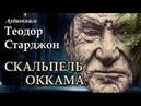 Теодор Старджон СКАЛЬПЕЛЬ ОККАМА Аудиокниги фантастика