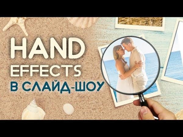 Hand Effects оживляем слайд шоу