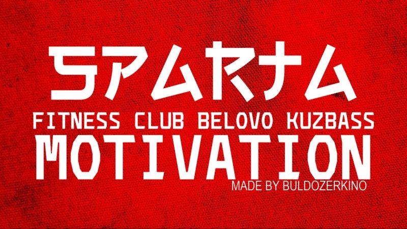 SPARTA Fitness Club Belovo Kuzbass MOTIVATION ©2018 Made by BULDOZERKINO