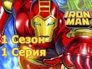 Железный Человек 1 Сезон 1 Серия И Море Вернёт Своих Мертвецов