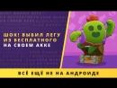 AuRuM TV ШОК ВЫБИЛ ЛЕГЕНДАРКУ ИЗ БЕСПЛАТНОГО НА СВОЕМ АККАУНТЕ BRAWL STARS