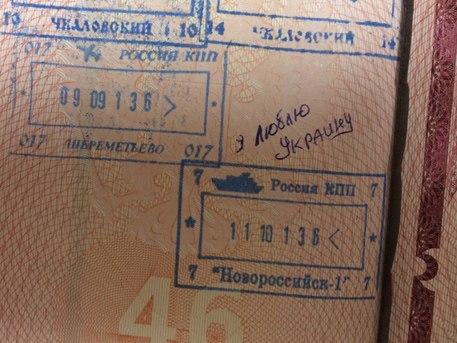 находившиеся Какой паспорт является испорченным откуда
