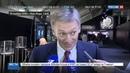 Новости на Россия 24 • ЧМ по шахматам без политики не обошелся