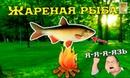 Жареная рыба Язь Fried fish IDE