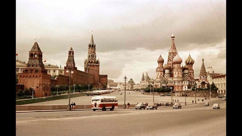 Москва в цвете Moscow in colour - 1950
