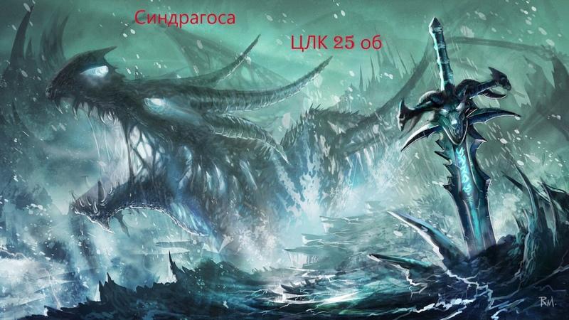 * Механика Синдрагосы или вторая берса с притяжкой * на Sirus.su