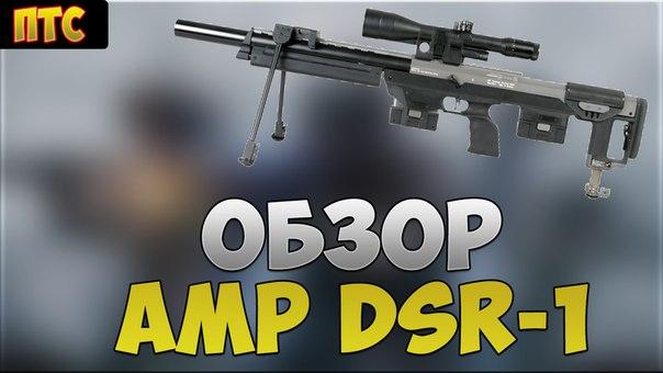 Винтовка AMP DSR-1