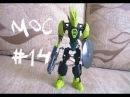 LEGO HERO Factory Небесная Атака MOC #14 Тракс