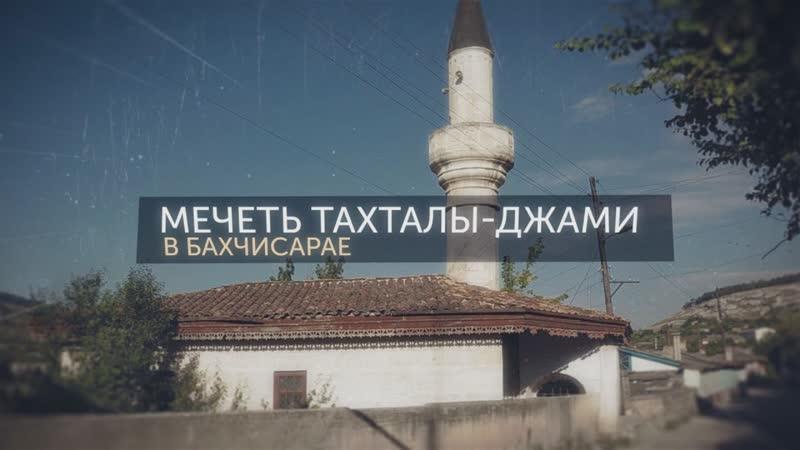 Память Крыма. Мечеть Тахталы-джами