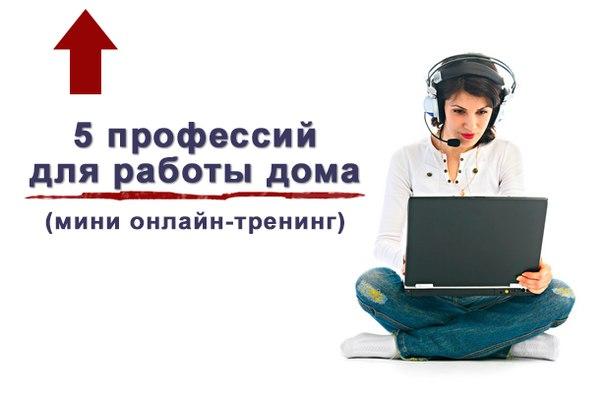 5 профессий для работы дома