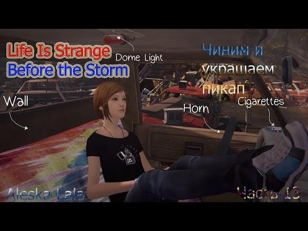 Чиним и украшаем пикапLife is Strange Before the StormЧасть 13Aleska Lala