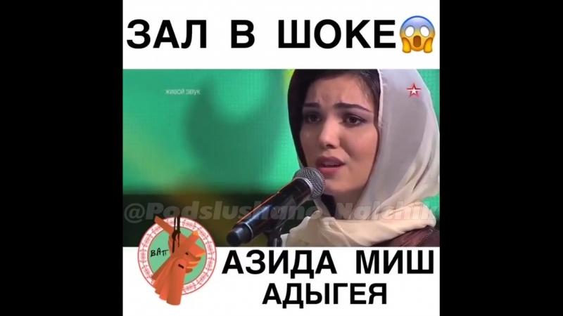 Пу МашаАллах, настоящая черкешенка 👏👏👏 @azida.mish