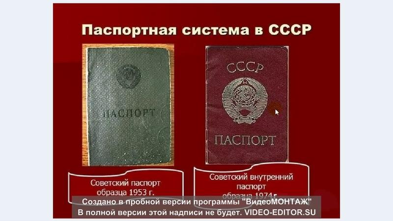 Сберегли паспорт СССР А он ли это