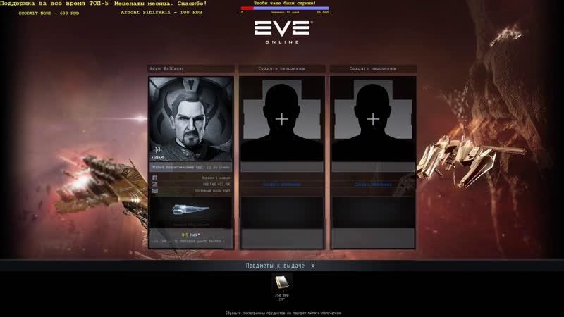 EVE Online. Альфа 2019. 250 000 СП таки дошли