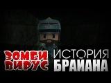 Зомби-Вирус: История Брайана 2/3 (Копатель Machinima)