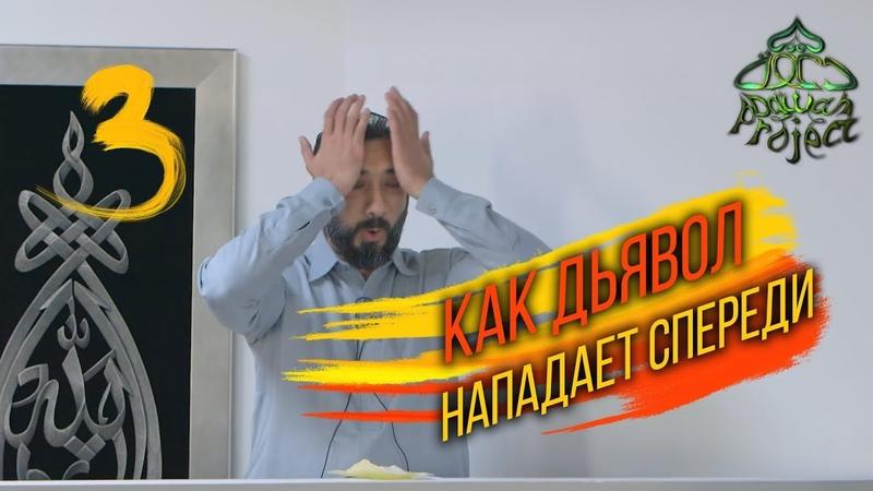 КАК НАПАДАЕТ СПЕРЕДИ ДЬЯВОЛ - Нуман Али Хан