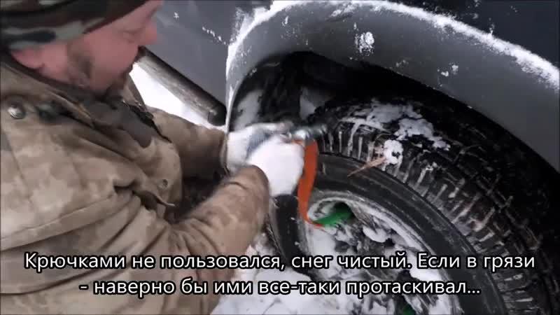 Полноприводный внедорожник Ford Ranger (Форд Рейнджер) застрял в снегу тест браслетов гризли