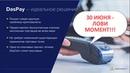 DasCoin NetLeaders. Мини-Презентация Новой Экосистемы Все только началось StudioPRAKTIK 19.06.2018