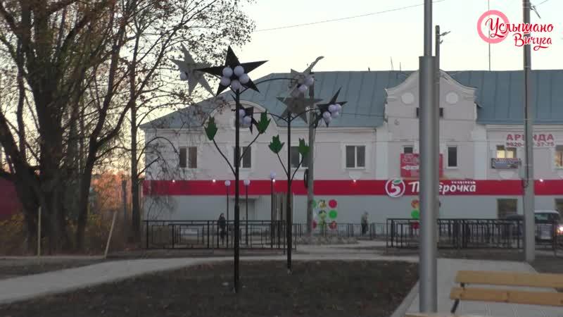 Видеообзор арт-объекта на новой аллее в Вичуге
