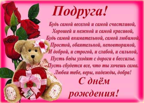 Поздравления с день рождения подруге