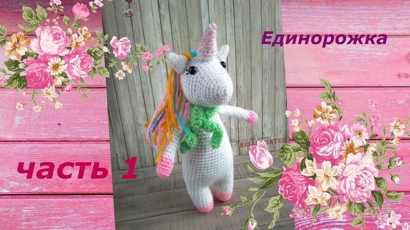 Мастер класс Радужный Единорог Единорожка часть №1 смотреть онлайн без регистрации
