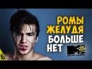 ШОК! Ромы Желудя больше нет - MTV НЕ СНИЛОСЬ 45