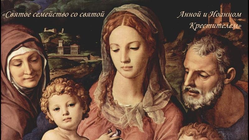 Святое семейство со святой Анной и Иоанном Крестителем. Анджело Бронзино