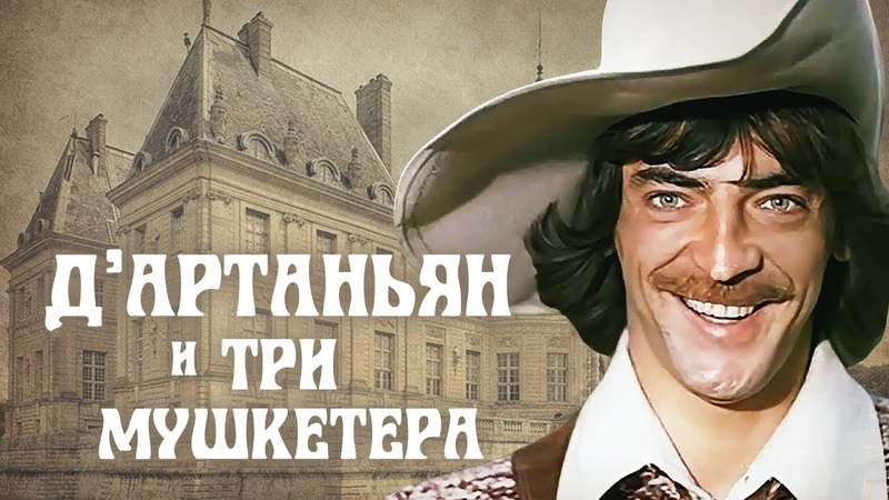 Д'Артаньян и три мушкетера 1978 Атос Портос Арамис и Д'Артаньян 1 серия