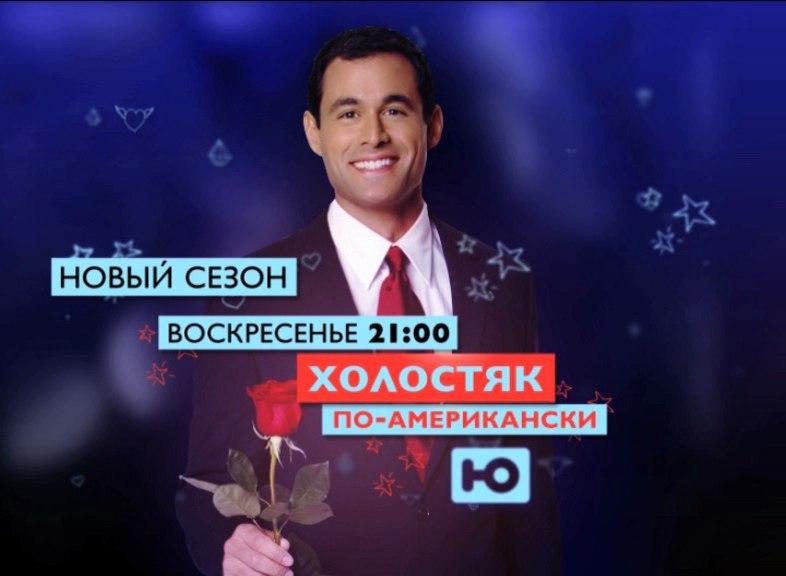 ХОЛОСТЯК ПО-АМЕРИКАНСКИ - 14 сезон - Страница 3 L-7Hflmnzn0