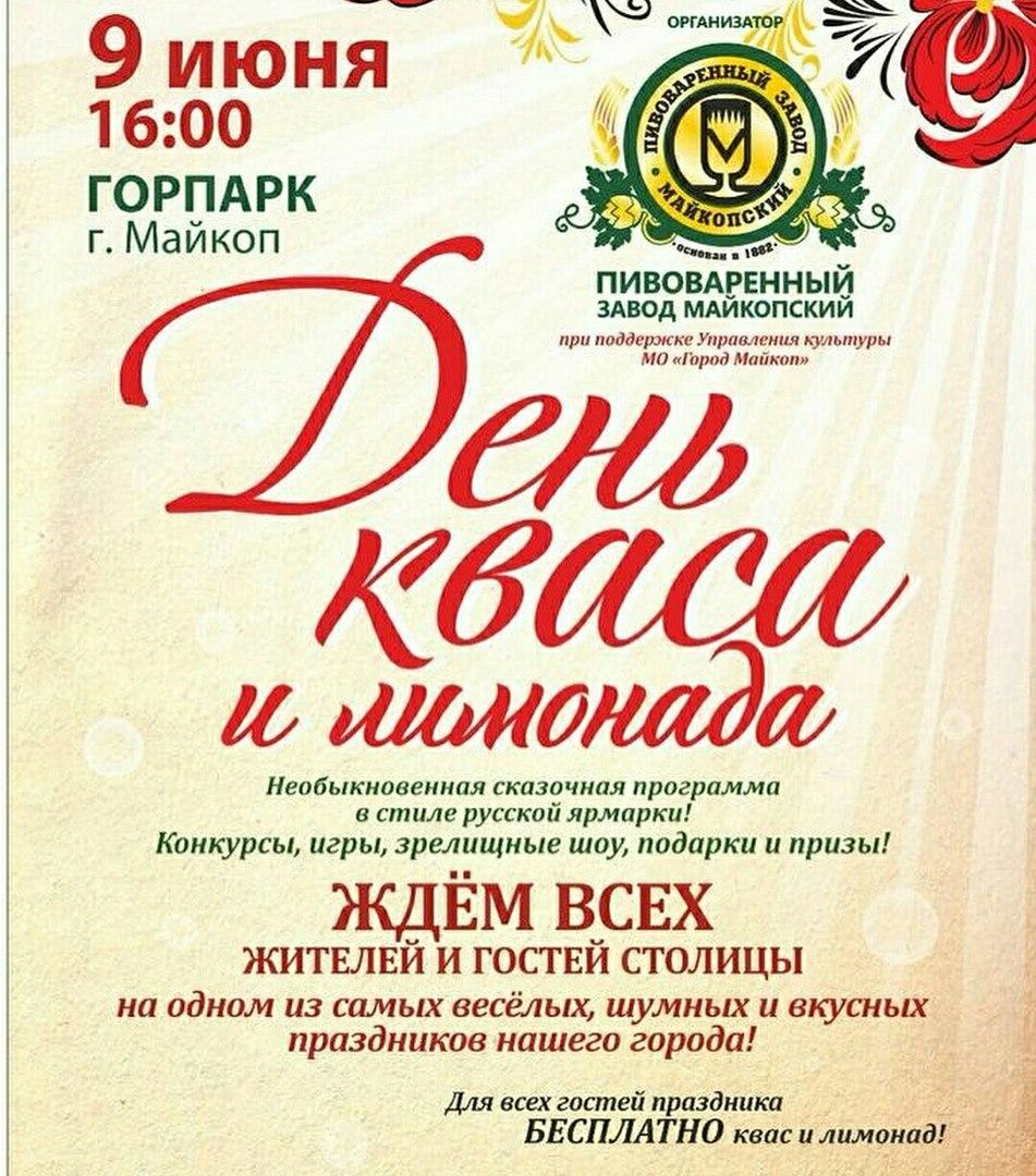 День кваса и лимонада @ г. Майкоп | Майкоп | Республика Адыгея | Россия
