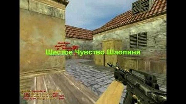 Приколы в КС 1 6 - Видео Counter-Strike 1 6 - cs 1 ...: stelutinar.xpg.com.br/prikoly-v-ks