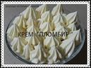 Крем ПЛОМБИР со сметаной - Cream SUNDAE with sour cream