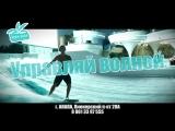 Сёрфинг в Bora-Bora Beach Club