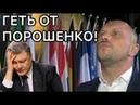 Крысы бегут с корабля Илья Кива Европа перестала верить Порошенко