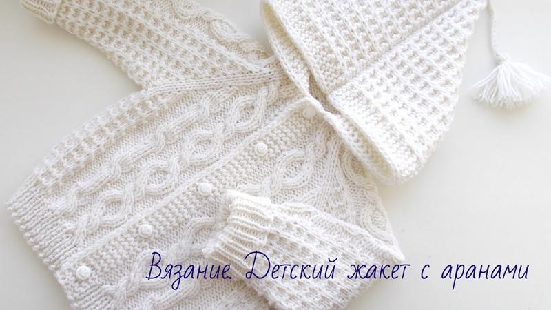 Вязание.Жакет для малыша.Knitted baby jacket