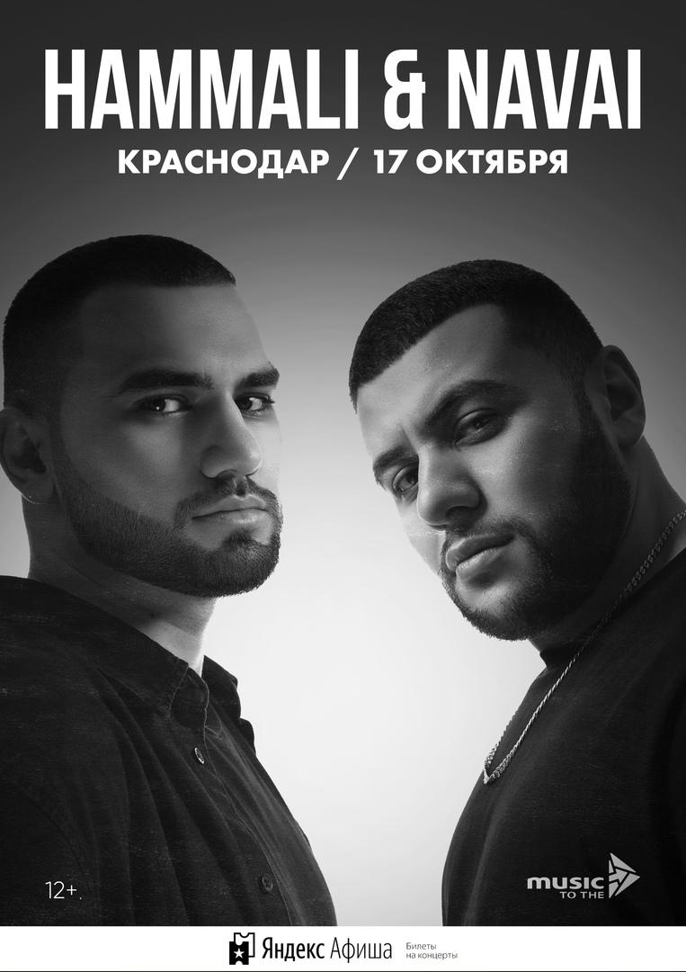Афиша Краснодар HammAli & Navai / 17.10 - КРАСНОДАР Arena