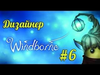 Windborne 6. Дизайнер