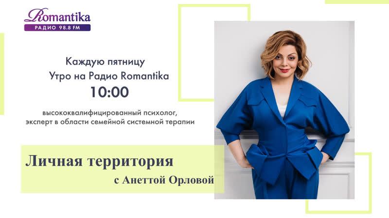 Радио Romantika - (28.12.2018) «Личная территория с Анеттой Орловой»