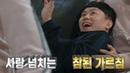 18.11.18 Lee Seung Gi Jibsabu Ep 44 Preview