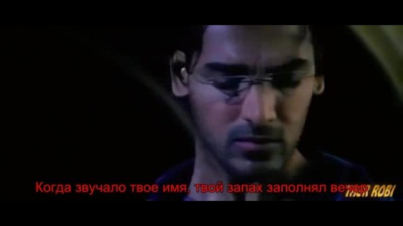 песня Aai jo teri yaad фильм Saaya/Видение (2003) русские субтитры (rus)