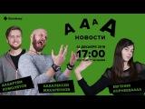 АААА-новости (№7). Итоги года от YouTube и глобальное обновление Dota 2 (12.12.16)