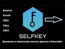 SelfKey KEY лучший альткоин не из Топ 100