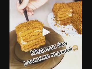 Медовик без раскатки коржей | Больше рецептов в группе Десертомания
