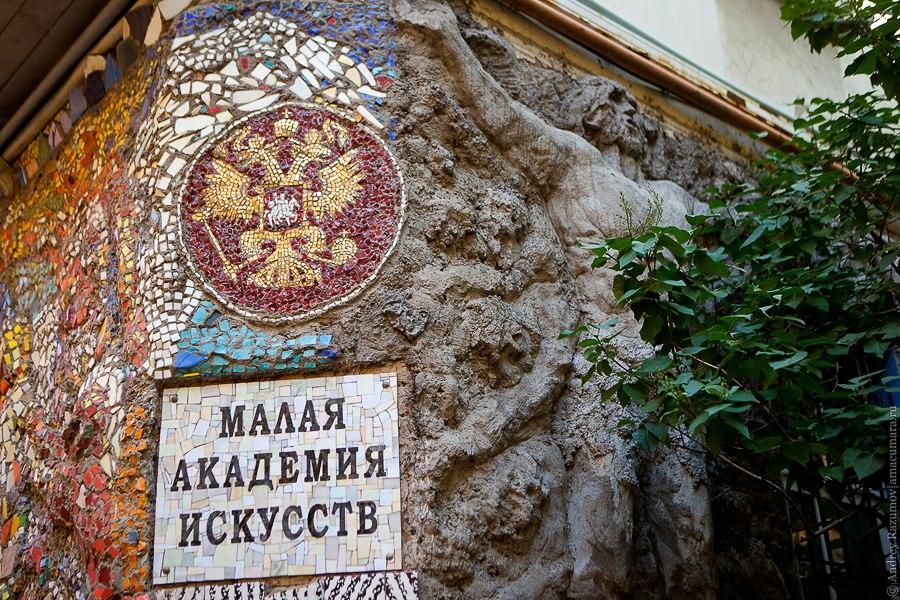 мозаичный дворик Санкт-Петербург